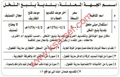 منافسة - استكمال مبنى ملحق / بلدية ينبع النخل