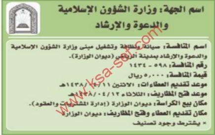 منافسة - صيانة ونظافة وتشغيل مبنى وزارة الشؤون الاسلامية / الرياض