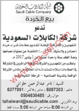 مزايدة - بيع الخردة - شركة الكابلات السعودية