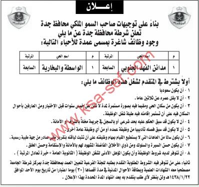 وظائف - عمدة حي مدائن الفهد الجنوبي والواسطة والبخارية/ شرطة محافظة جدة