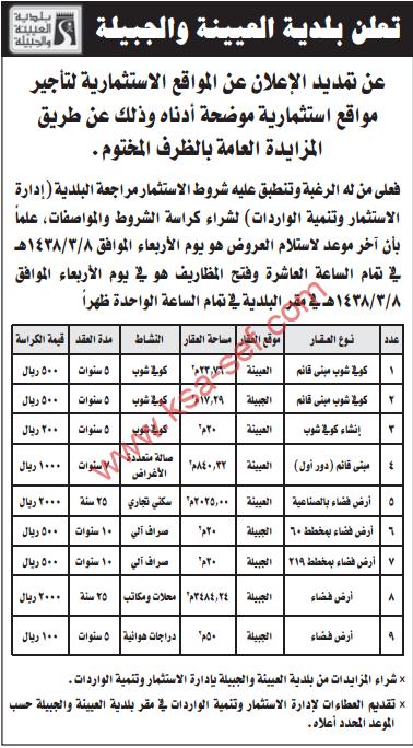 مزايدة - تأجير مواقع استثمارية / بلدية العيينة والجبيلة