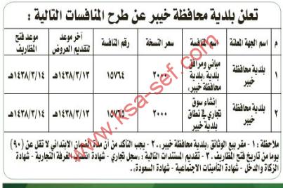 منافسات - بلدية محافظة خيبر