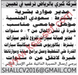 وظيفة - مدير موارد بشرية / الرياض