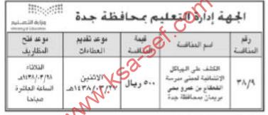 منافسة - الكشف عن الهياكل الانشائية لمبنى مدرسة / إدارة التعليم بمحافظة جدة
