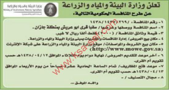 منافسة - سقيا قرى ابو عريش بمنطقة جازان