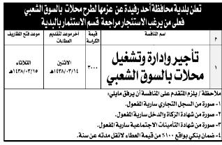 منافسة - تأجير وادارة وتشغيل محلات بالسوق الشعبي / بلدية محافظة احد رفيدة