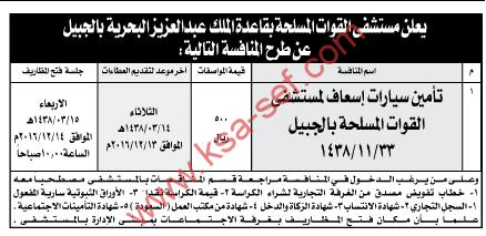 منافسة - تأمين سيارات اسعاف / مستشفى القوات المسلحة بقاعدة الملك عبد العزيز البحرية بالجبيل