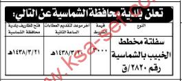 منافسة - سلفتة مخطط الخبيب بالشماسية / بلدية محافظة الشماسية