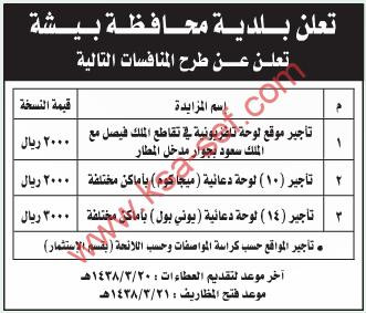 مزايدة - بلدية محافظة بيشة