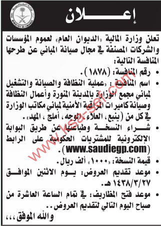 عملية النظافة والصيانة والتشغيل لمباني مجمع الوزارة - وزارة المالية