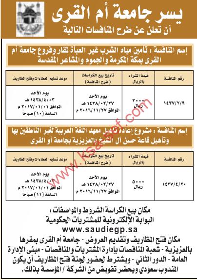 منافسات - جامعة أم القرى