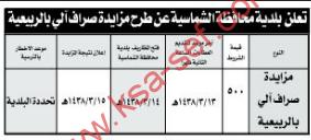 مزايدة - صراف آلي بالربيعية / بلدية محافظة الشماسية