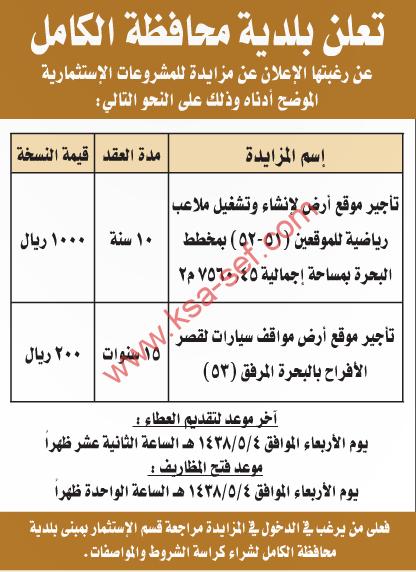 مزايدات - بلدية محافظة الكامل