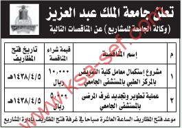 مناقصة - جامعة الملك عبد العزيز (وكالة الجامعة للمشاريع)