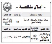 مناقصة- صيانة ونظافة مباني الوزارة بمنطقة عسير / وزارة الداخلية