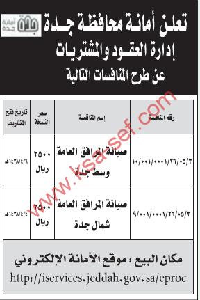 منافسة - أمانة محافظة جدة