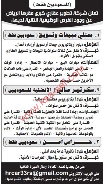 وظائف - شركة تطوير عقاري كبرى / الرياض