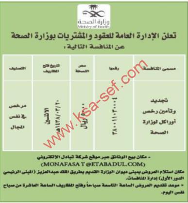 منافسة - تجديد وتأمين رخص أوراكل / وزارة الصحة
