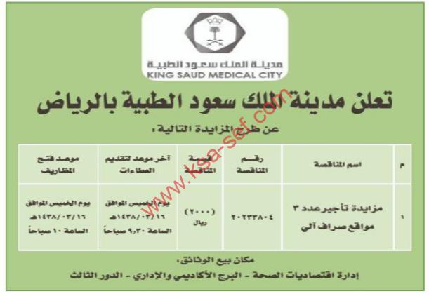 مزايدة - تأجير عدد 3 مواقع صراف آلي /مدينة الملك سعود الطبية بالرياض