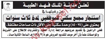 منافسة - استئجار مجمع سكني للموظفين لمدة ثلاثة سنوات / مدينة الملك فهد الطبية