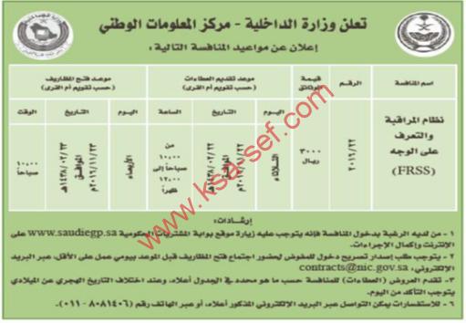 منافسة - نظام المراقبةوالتعرف على الوجه FRSS / وزارة الداخلية