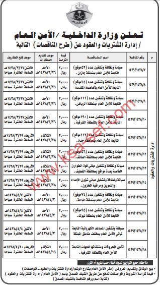مناقصات - وزارة الداخلية - الامن العام