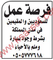 فرصة عمل للسعوديين والمقيمين