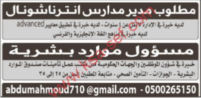 وظائف ادارية - مدارس انترناشونال