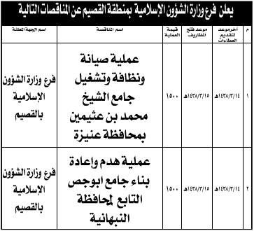 مناقصة - وزارة الشؤون الاسلامية بمنطقة القصيم