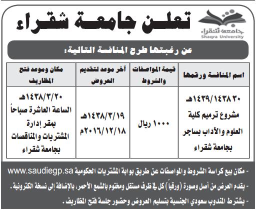 منافسة - مشروع ترميم كلية العلوم والآداب بساجر جامعة الشقراء