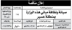 منافسة- صيانة وصيانة مباني هذه الوزارة بمنطقة عسير/ وزارة الداخلية