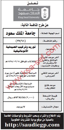 منافسة - توريد وتركيب الصيدلية الأوتوماتيكية / جامعة الملك سعود