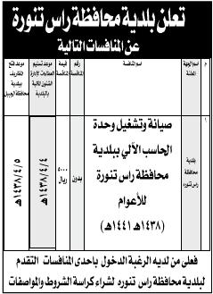 منافسة - صيانة وتشغيل وحدة الحاسب الآلي ببلدية محافظة راس التنور