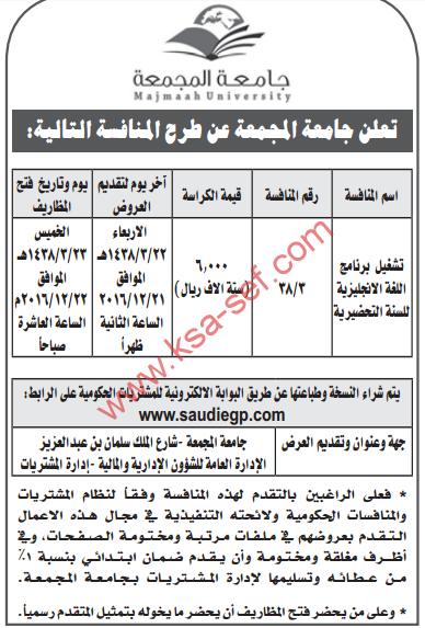 منافسة -تشغيل برنامج اللغة الانجليزية للسنة التحضيرية /جامعة المجمعة