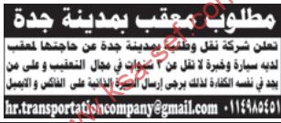 وظائف ادارية - معقب بمدينة جدة