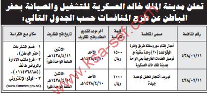 منافسة - مدينة الملك خالد العسكرية للتشغيل والصيانة بحفر الباطن