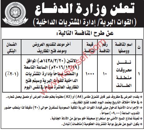 منافسة - نقل محروقات منطقة الطائف / وزارة الدفاع