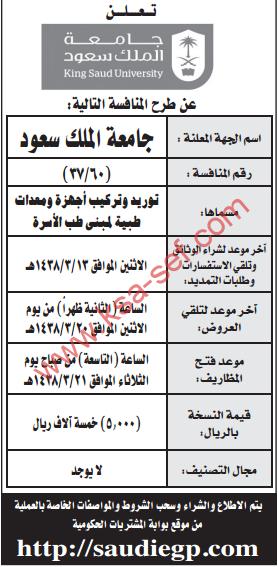 منافسة - توريد و تركيب أجهزة ومعدات طبية لمبنى طب الأسرة / جامعة الملك سعود