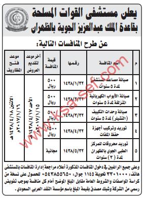 منافسة - مستشفى القوات المسلحة بقاعدة الملك عبد العزيز الجوية بالظهران