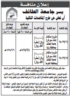 منافسة - جامعة الطائف