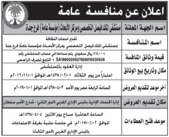 منافسة- تقديم خدمات النظافة بمستشفى الملك فيصل التخصصي / فرع جدة