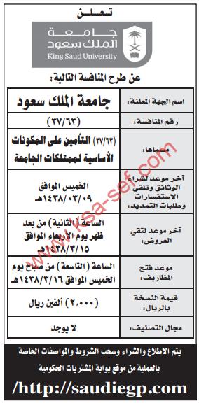 منافسة - التأمين على المكونات الاساسية لممتلكات الجامعة / جامعة الملك سعود