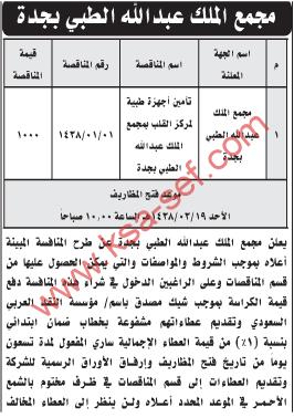 مناقصة - تأمين أجهزة طبية لمركز القلب بمجمع الملك عبدالله الطبي / جدة
