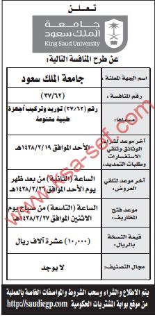 منافسة - توريد وتركيب جهزة طبية متنوعة / جامعة الملك سعود