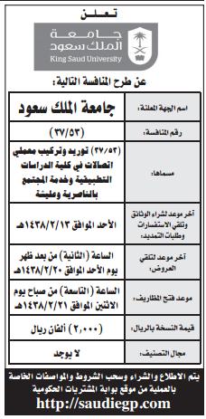 منافسة- توريد وتركيب معملي اتصالات في كلية الدراسات التطبيقية وخدمة المجتمع بالناصرية وعليشة/ جامعة الملك سعود