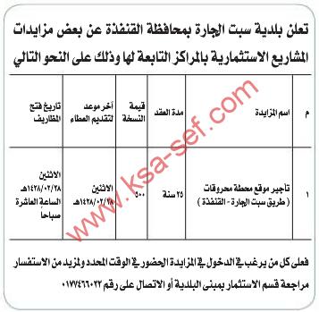 مزايدة - تأجير موقع محطة محروقات / بلدية سبت الجارة