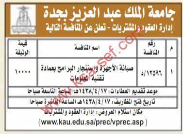 منافسة - صيانة الاجهزة واستئجار البرامج بعمادة تقنية المعلومات / جامعة الملك عبد العزيز بجدة