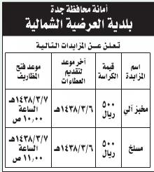 مزايدة - امانة محافظة جدة / بلديةالعرضية الشمالية