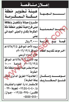 منافسة - مشروع صيانة وتشغيل ونظافة مبنى فرع تطوير منطقة مكة المكرمة