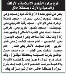 وظيفة - 5 وظائف مؤذن مسجد / وزارة الشؤون الاسلامية بمنطقة حائل